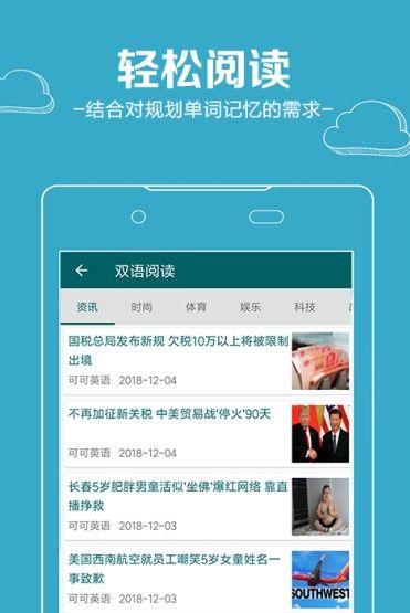 沙巴词典官方最新版app下载图片3