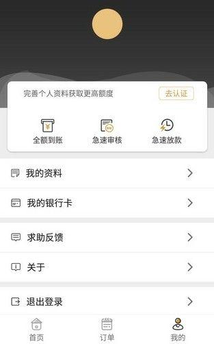聚花呗贷款官方app软件下载图片3