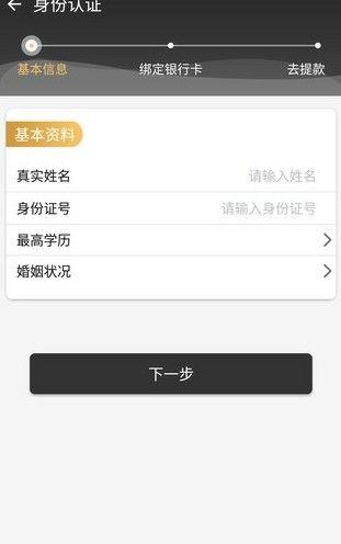 聚花呗贷款官方app软件下载图片4