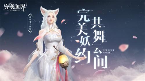 魅力妖精邀你爱恋《完美世界》手游4.18公测版本大爆料[多图]
