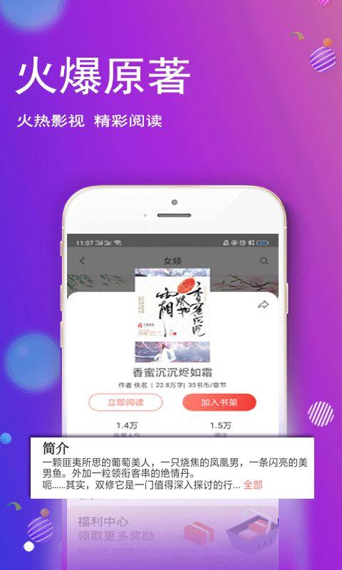 酷酷小说官方安卓版app下载图片3