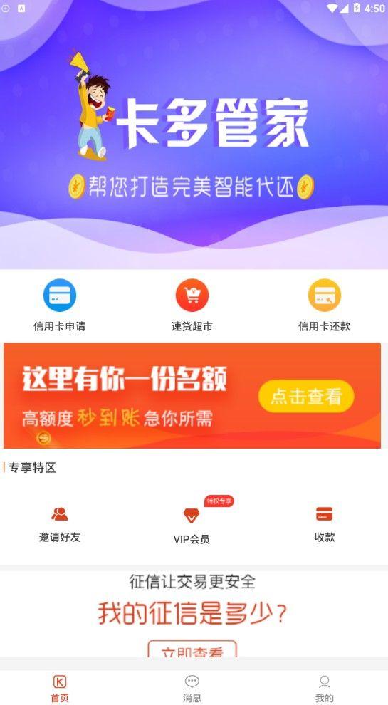 卡多管家贷款官方app软件下载图片2