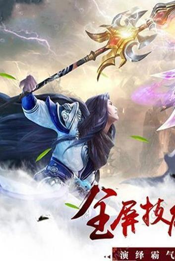 破天决手游官网安卓版下载图片4