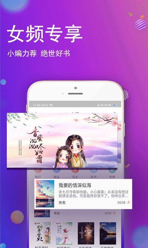 酷酷小说官方安卓版app下载图片1