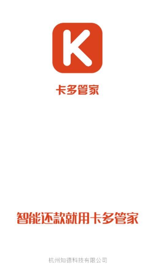 卡多管家贷款官方app软件下载图片3