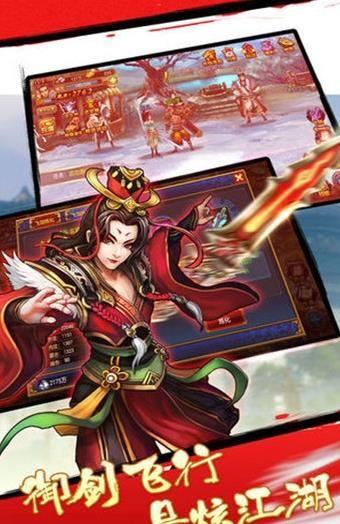 天涯侠客录手游官方网站下载安卓版图片3