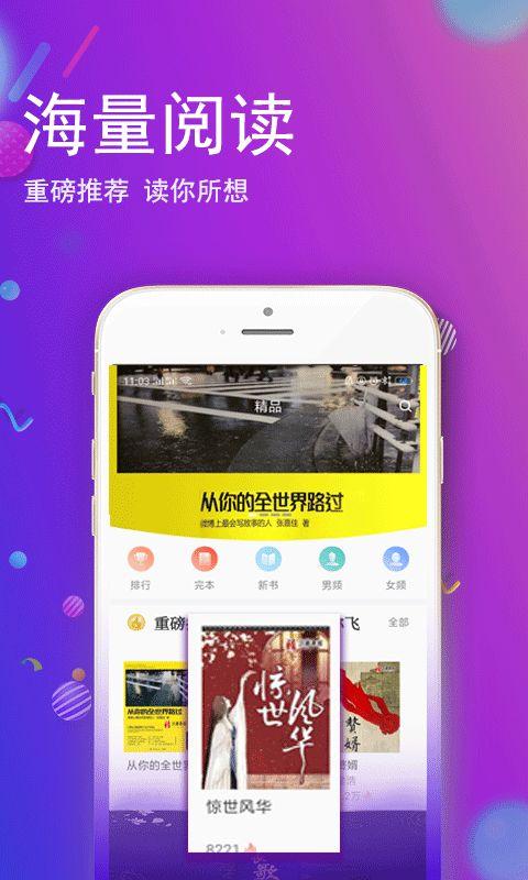 酷酷小说官方安卓版app下载图片2