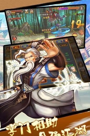 天涯侠客录手游官方网站下载安卓版图片4