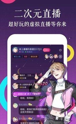 触漫官方app软件下载图片2