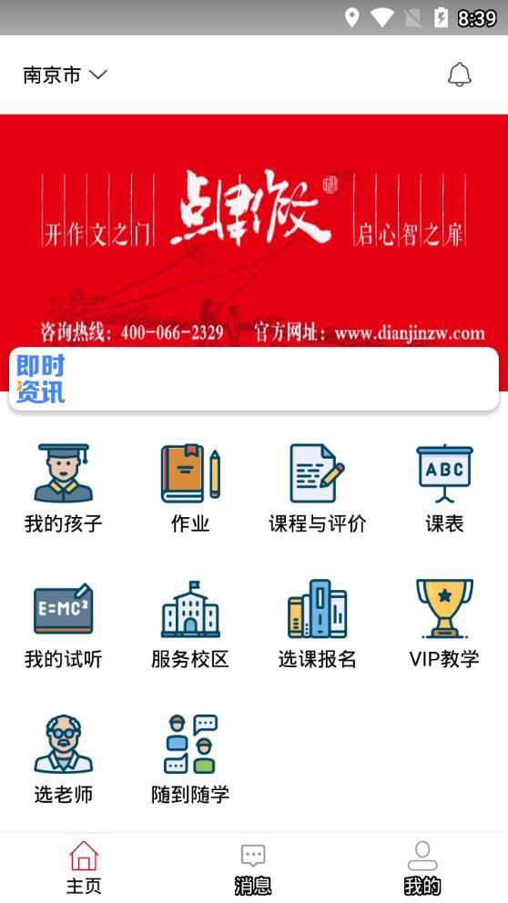 点津作文官方app软件下载图片3