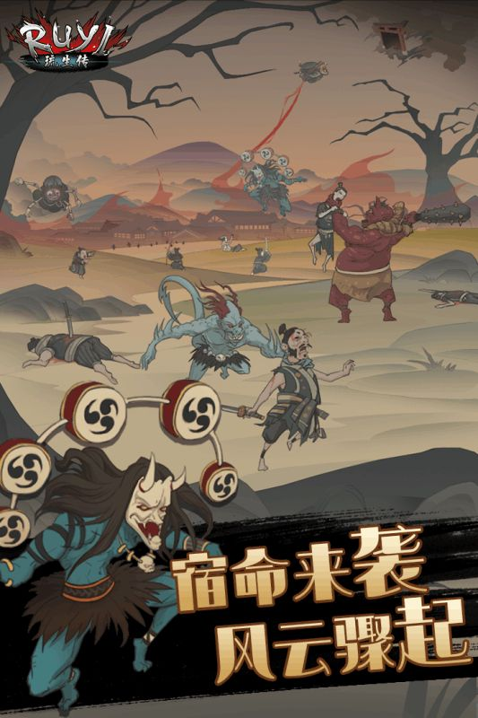 琉生传游戏官方网站下载正式版图片5