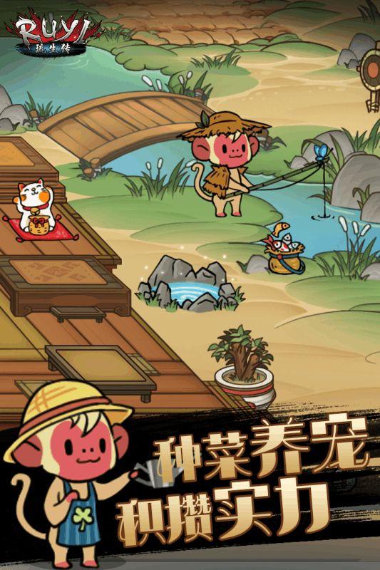 琉生传游戏官方网站下载正式版图片2