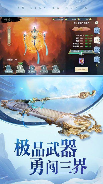 御剑伏魔录手游官网版下载最新版图片2