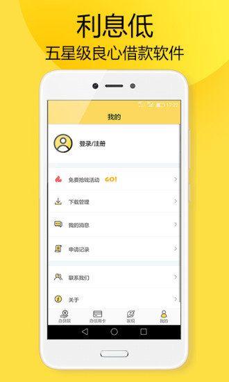 桃子钱包贷款官方app软件下载图片3