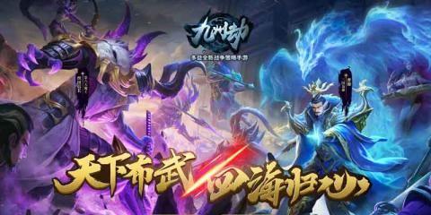 九州劫官方网站下载游戏正式版图5: