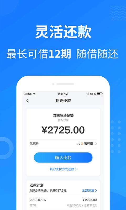 2345借款官方app软件下载图片4