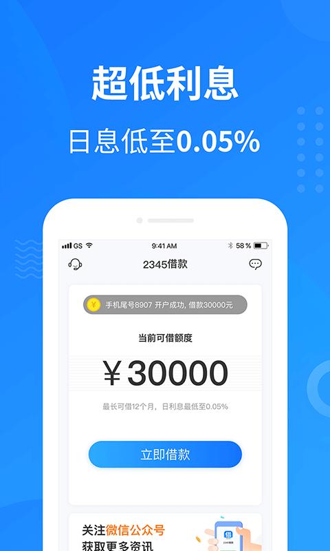 2345借款官方app软件下载图片3