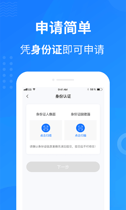 2345借款官方app软件下载图5: