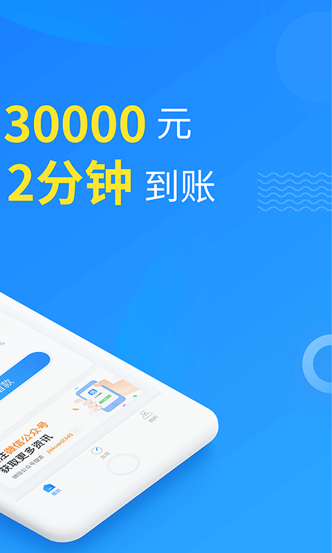 2345借款官方app软件下载图片2