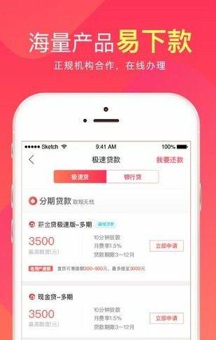 分期花贷款官方手机版app下载图片3