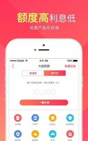 分期花贷款官方手机版app下载图片4