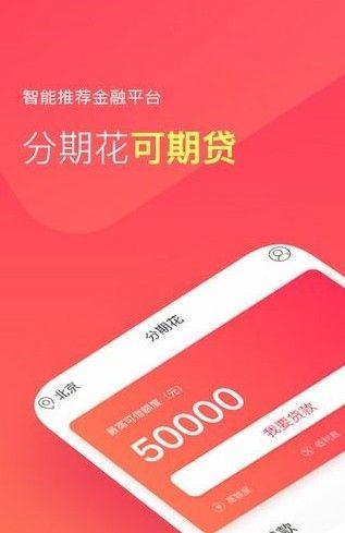 分期花贷款官方手机版app下载图片1