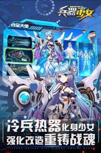 超次元兵器少女九游版安卓渠道服下载图片2