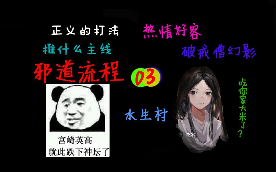 只狼邪道流程解说03:探寻仙峰寺与白蛇腹中之谜[多图]