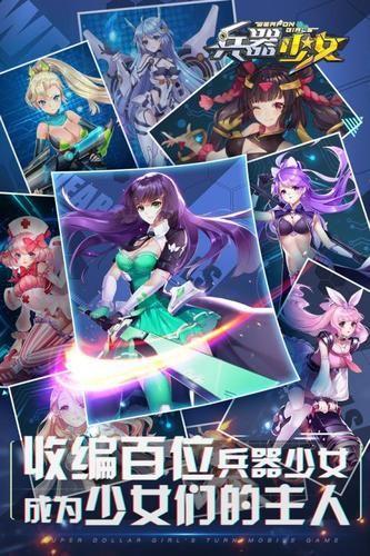 超次元兵器少女九游版安卓渠道服下载图片3