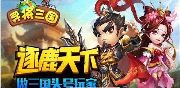 寻将三国游戏官方网站下载正式版图片1
