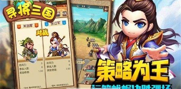 寻将三国游戏官方网站下载正式版图片4
