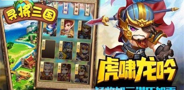 寻将三国游戏官方网站下载正式版图片3