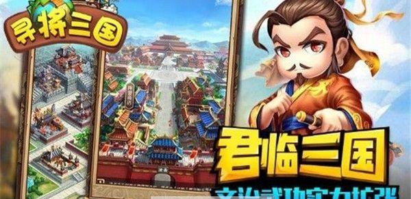 寻将三国游戏官方网站下载正式版图片2