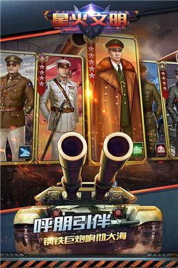 星火文明手游官网版下载最新版图片1