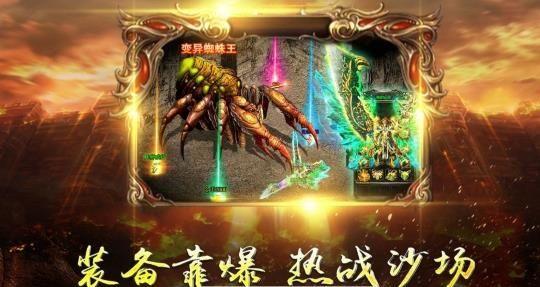 乱世玛法手游官方网站下载安卓版图片1