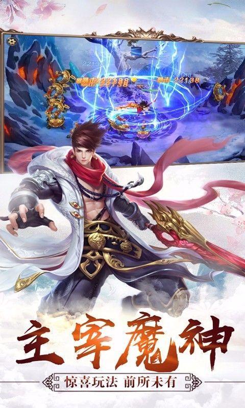 仙之纪元游戏官方网站下载正式版图片2