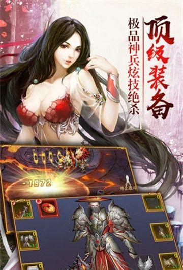 仙王3D游戏官方网站下载正式版图片1
