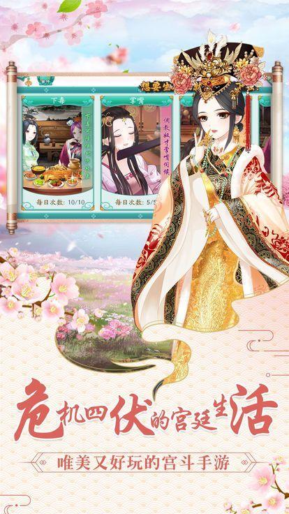 宫锁心计手游官方网站下载安卓版图片1