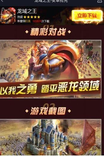 龙域之王正版手游官方网站下载图片2