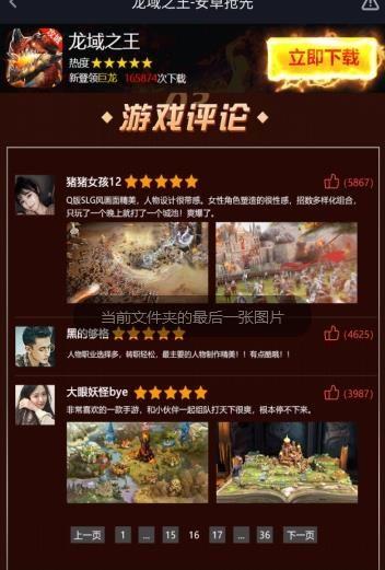 龙域之王正版手游官方网站下载图片3