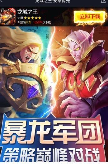 龙域之王正版手游官方网站下载图片1