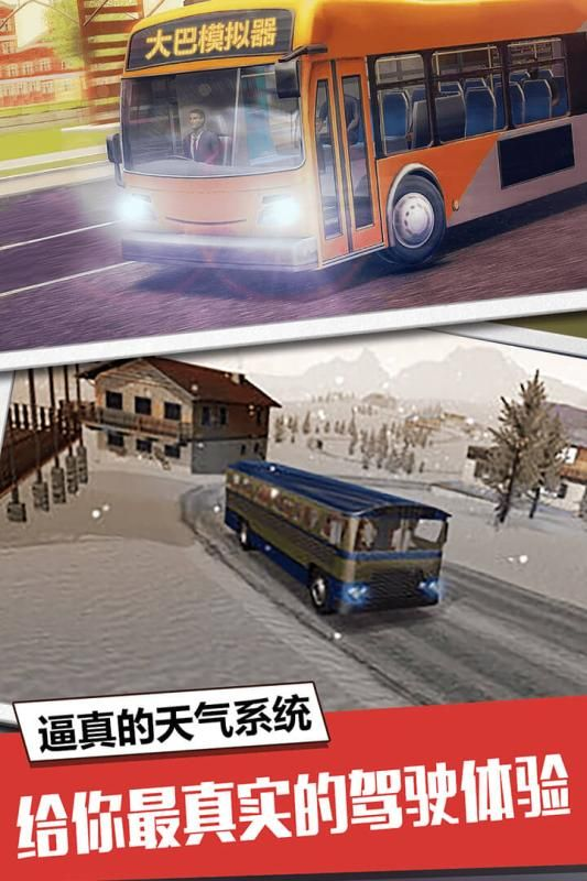 大巴模拟器无限客车版图5