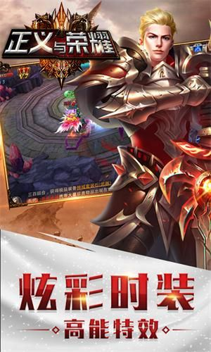 正义与荣耀手游官方网站下载最新版图片3