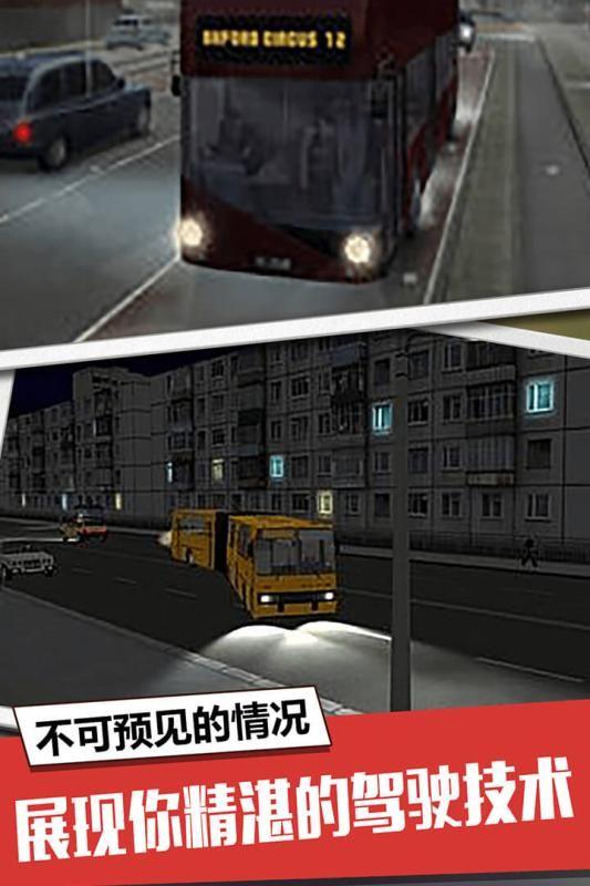 大巴模拟器无限客车版图2