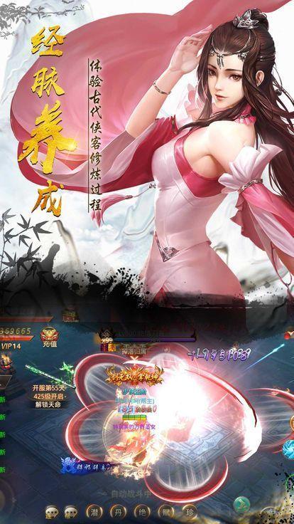 侠侣江湖手游官网安卓版下载图片3