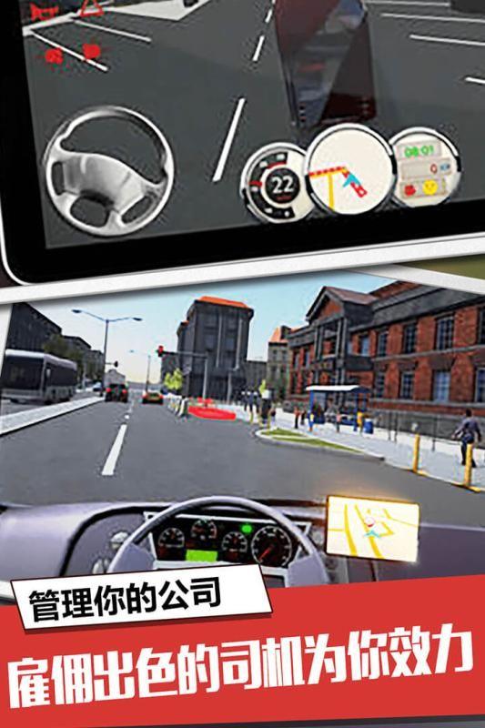 大巴模拟器无限客车版图1