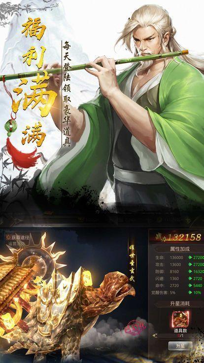 侠侣江湖手游官网安卓版下载图片4