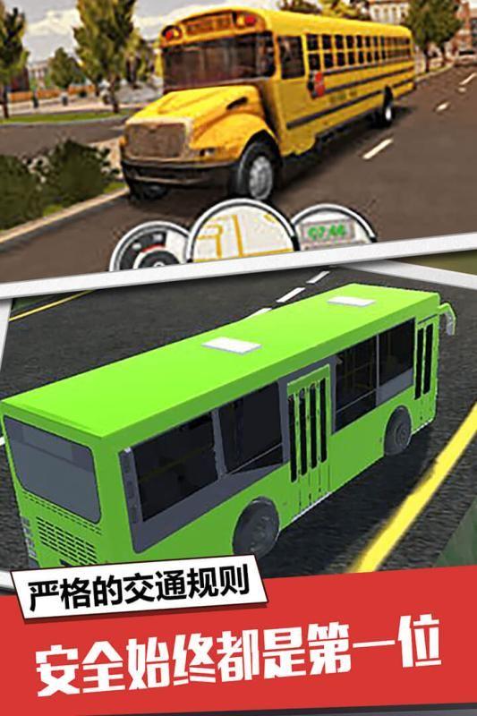 大巴模拟器无限客车版图3