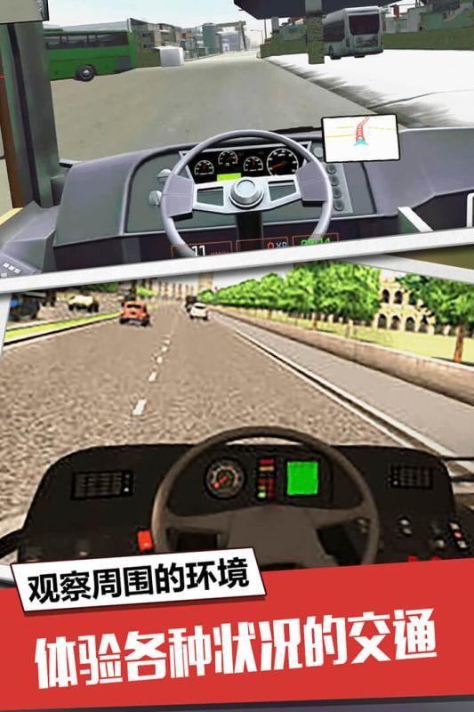 大巴模拟器无限客车版图4