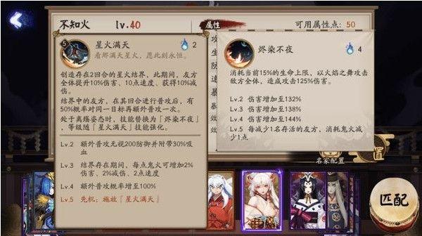 阴阳师不知火怎么搭配阵容?不知火阵容搭配推荐图片2